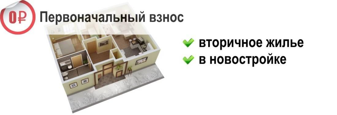 Как взять ипотеку без первоначального взноса в сбербанке в 2021 году?