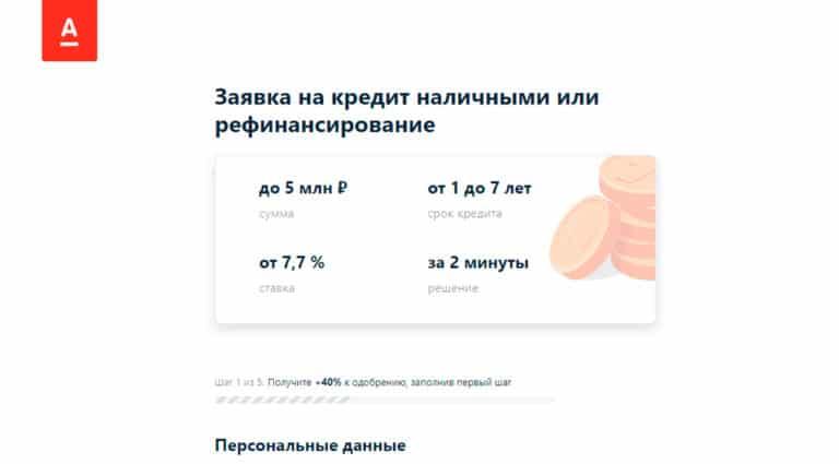 Калькулятор рефинансирования кредита в бинбанке — рассчитать перекредитование онлайн