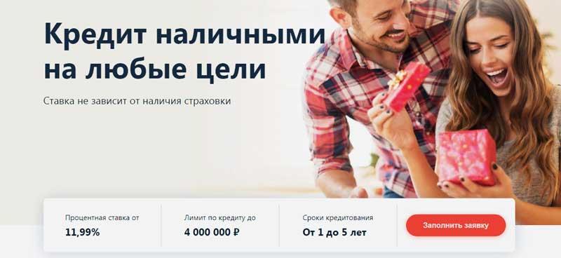 Альфа-банк кредит наличными
