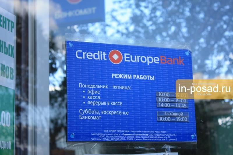 Кредит в кредит европа банке с доставкой на дом, взять кредит наличными по паспорту с доставкой