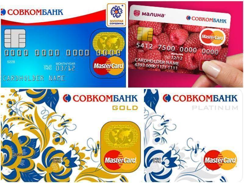 Совкомбанк - кредит на карту онлайн через интернет