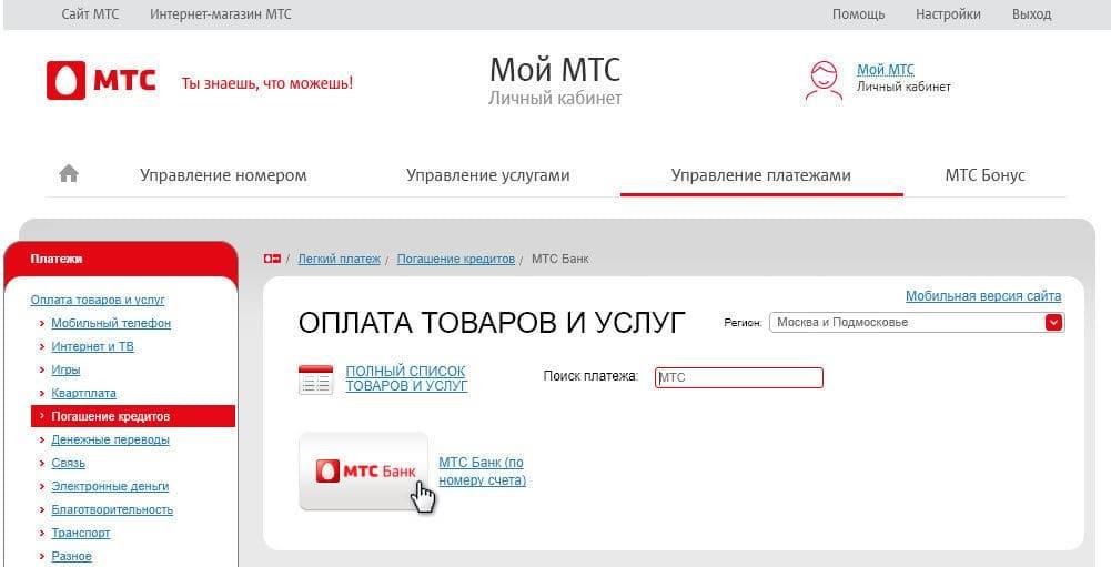 Оплата кредита мтс банк: все способы погашения кредита, официальный сайт, отзывы.