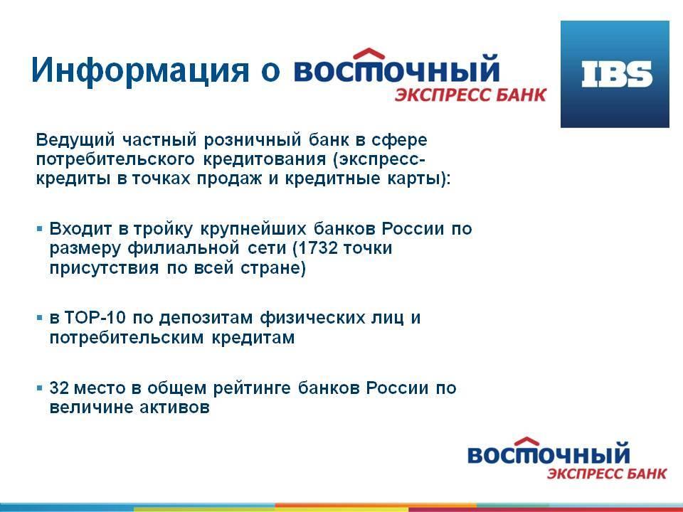 Кредит от восточного банка: ставка от 9%, условия кредитования на 2021 год, онлайн калькулятор расчета