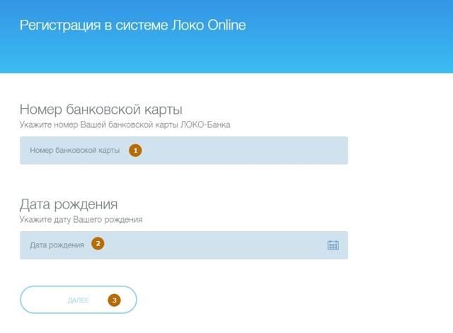 Онлайн-заявка на кредит в локо-банк