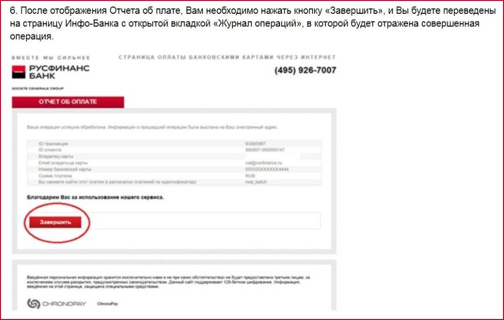 Личный кабинет русфинанс банк: вход, регистрация, возможности, официальный сайт