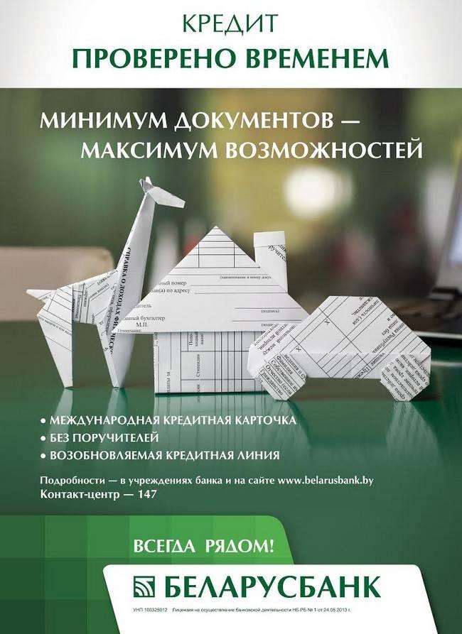 Условия кредита в беларусбанке