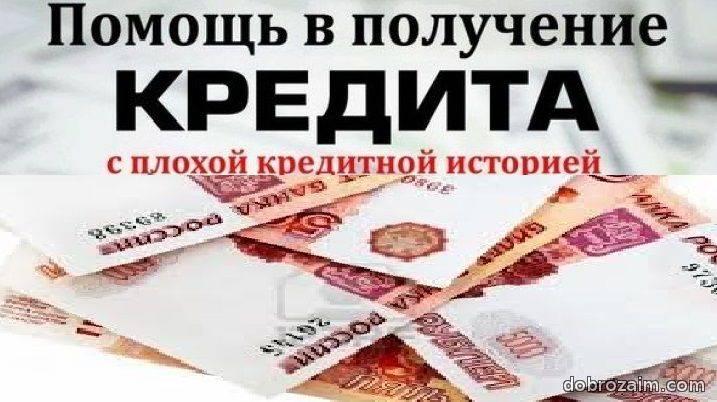 Кредитные брокеры работающие с плохой кредитной историей в москве