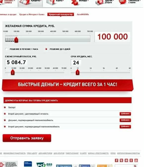 1000000 рублей в кредит от хоум кредит банка: ставка от 7,9%, условия кредитования на 2021 год