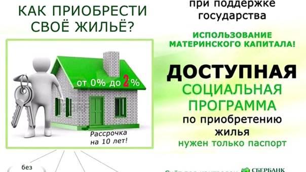 Ипотека под материнский капитал в 2021 году — условия получения ипотечного кредита с мат капиталом