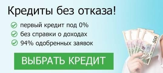 """Потребительский кредит """"на личное"""""""