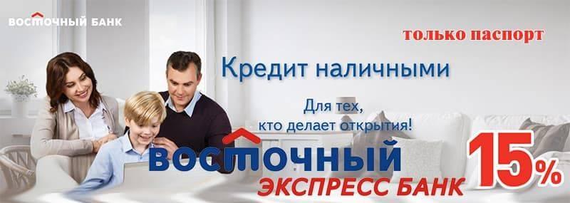 Кредит наличными от восточного банка: условия кредитования на 2021 год, онлайн калькулятор расчета
