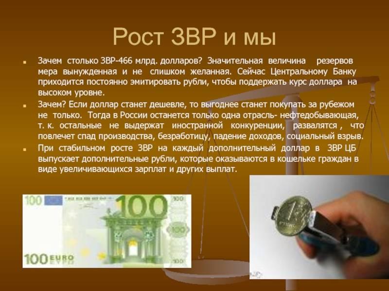 Пандемия вынудила центральный банк эмитировать деньги