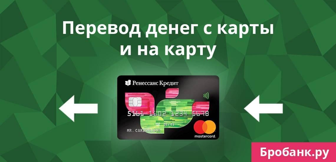 Перевод с кредитной карты хоум кредит на другую карту