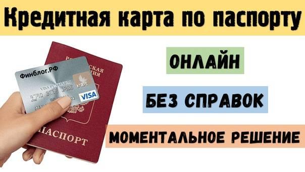 Кредитные карты со льготным периодом совкомбанка