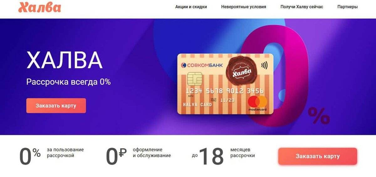 Кредитная карта совкомбанка - подробная информация и онлайн-заявка