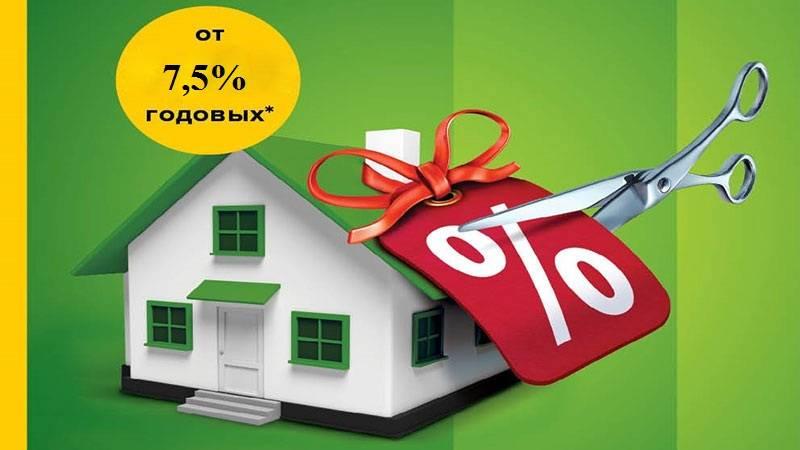 Оформление ипотеки без первоначального взноса в сбербанке