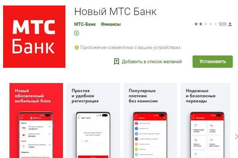 Как оплатить кредит мтс банка через приложение?
