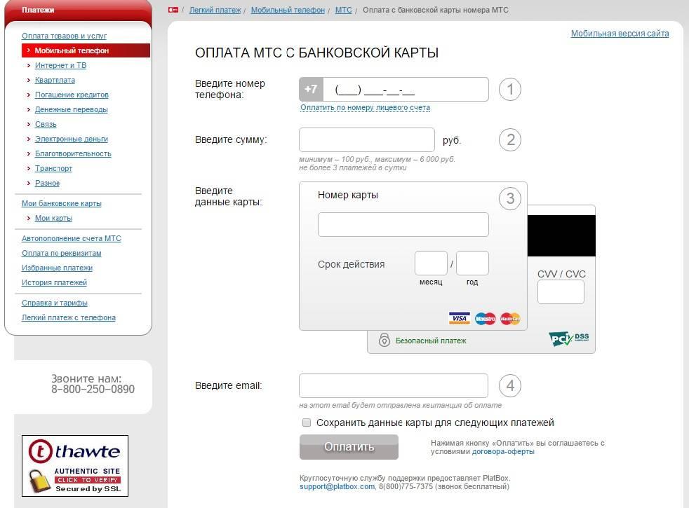 Способы пополнения карты и погашения кредита мтс банка - tarifgid.info