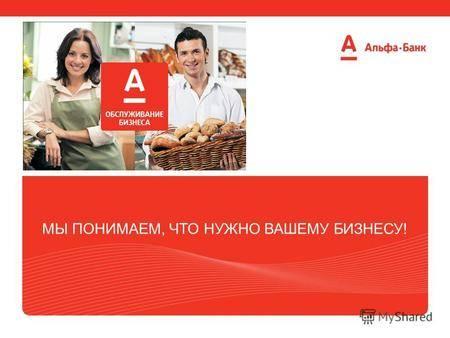 Взять кредит в альфа-банке: онлайн-заявка для физических лиц