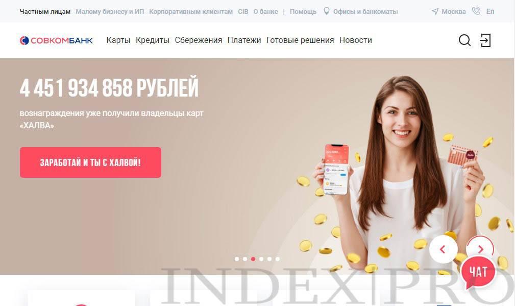 Кредитные карты в совкомбанк. онлайн-заявка, как оформить