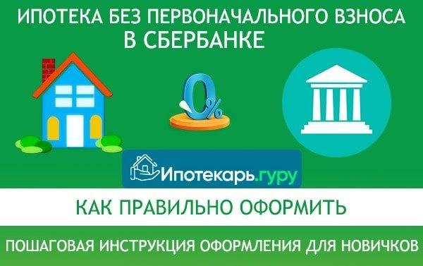 Ипотечный калькулятор - рассчитать ипотеку онлайн 2021 сбербанк