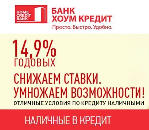 Кредиты хоум кредит банка физическим лицам: процентные ставки и калькулятор