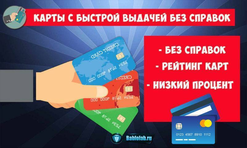 Совкомбанк — онлайн заявка на кредитную карту