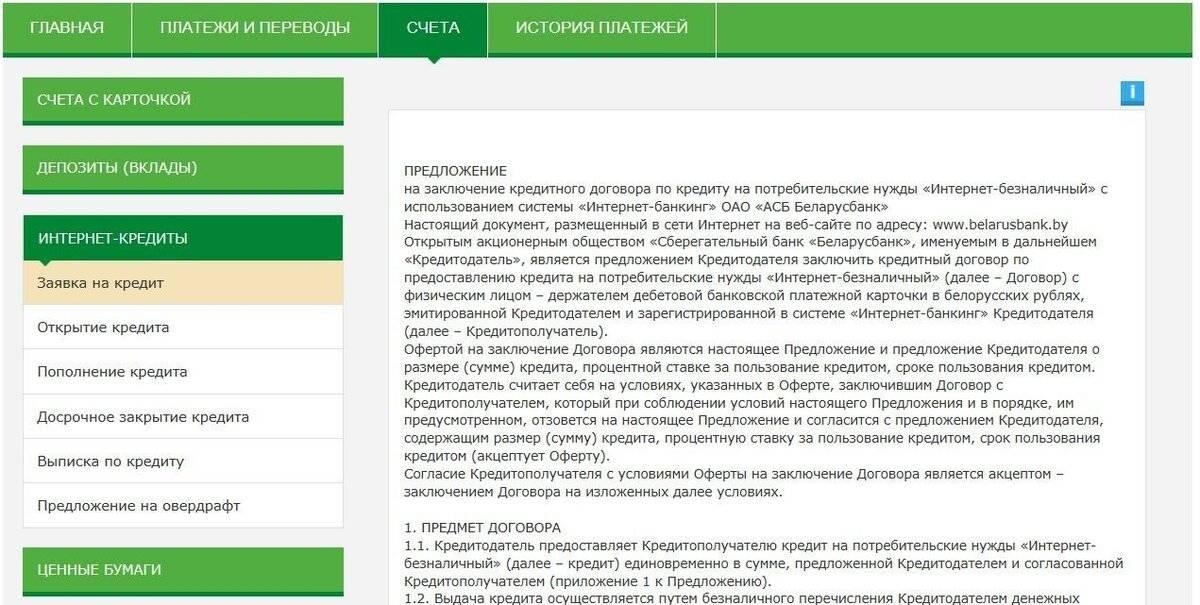 Кредиты беларусбанк на потребительские нужды без справок и поручителей, как оформить