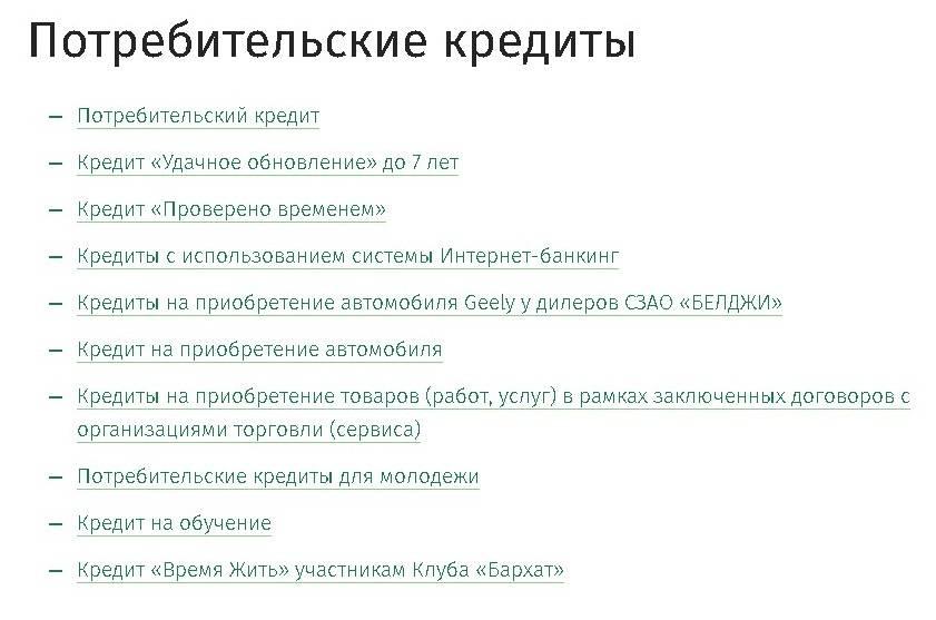 Кредиты на потребительские нужды в «беларусбанке»