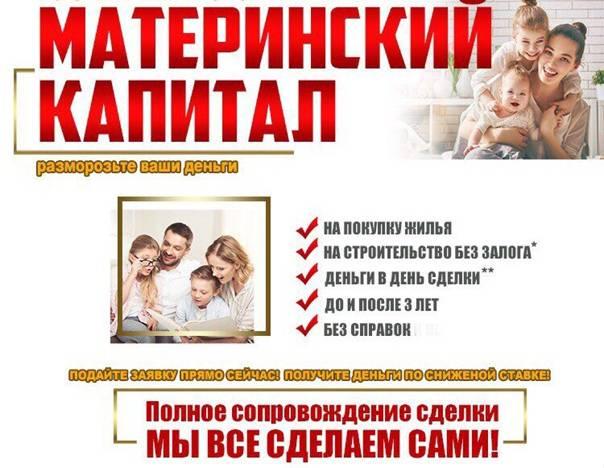 Ипотека с участием материнского капитала: условия и порядок оформления