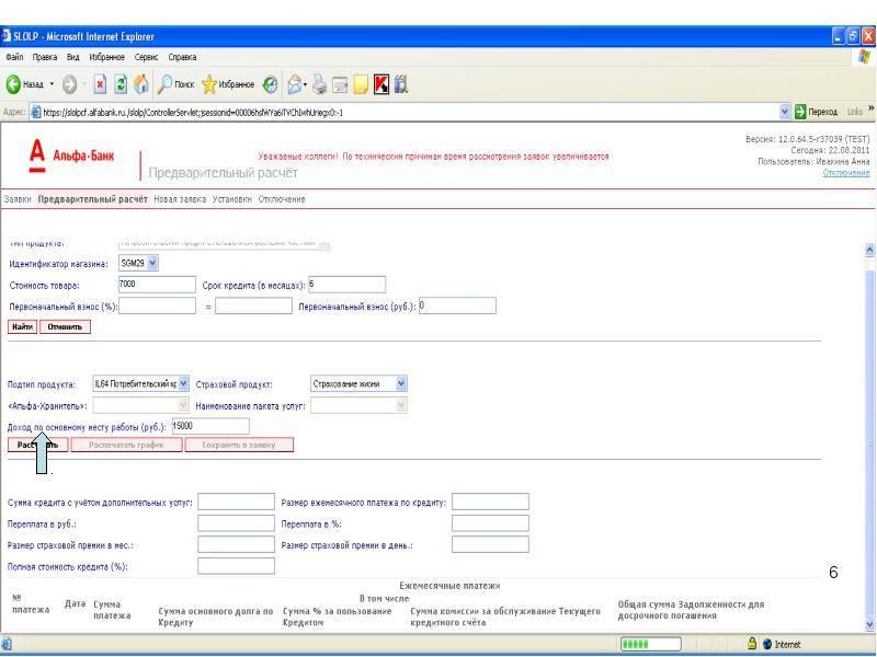 Погашение кредита в альфа-банке: частичное досрочное картой, онлайн через интернет, через сбербанк