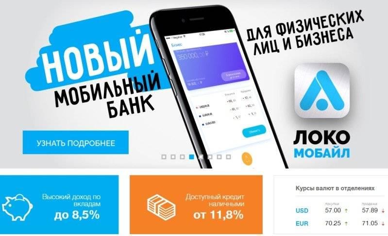 Кредит «кредит наличными» локо-банка ставка от 6,5%: условия, оформление онлайн заявки, отзывы клиентов банка