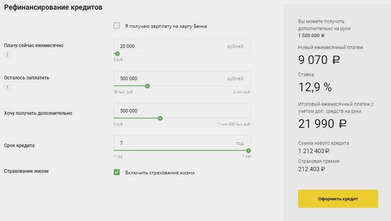 Рефинансирование кредита в бинбанке: условия перекредитования для физических лиц в воронеже, ставки, онлайн расчет