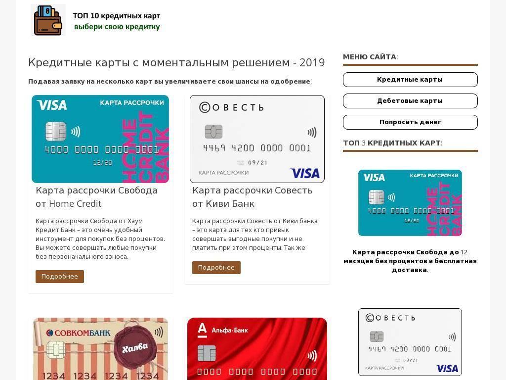 Кредитные карты совкомбанка со льготным периодом: онлайн заявка на льготную кредитку в 2021 году