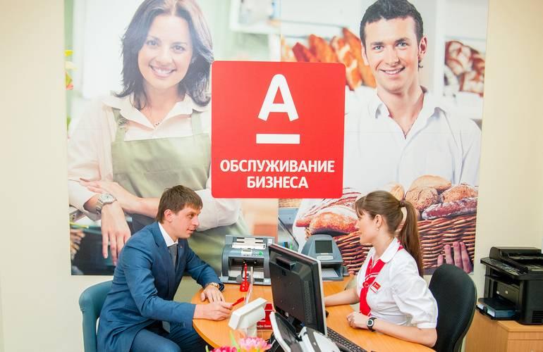 Кредиты от альфа-банка на покупку товара