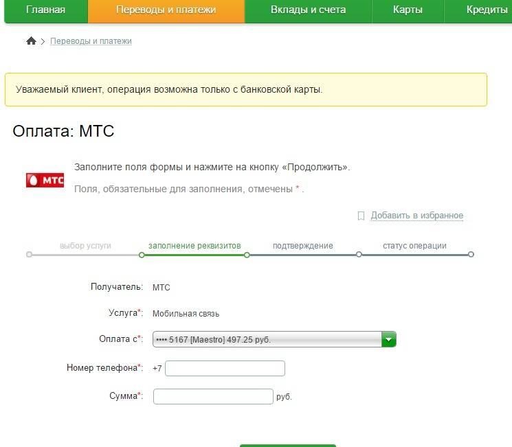 Как оплатить кредит в мтс банке (инструкция по оплате)