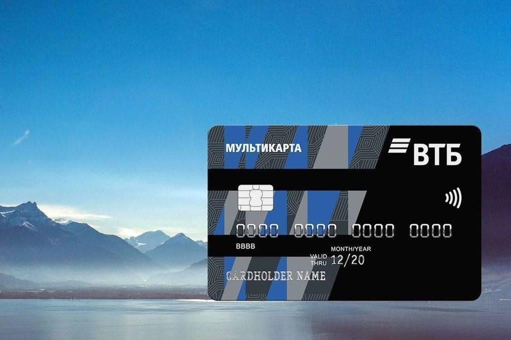 Кредитные карты втб. условия пользования и проценты 2020
