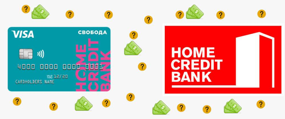Карта рассрочки от хоум кредит банка - магазины-партнеры