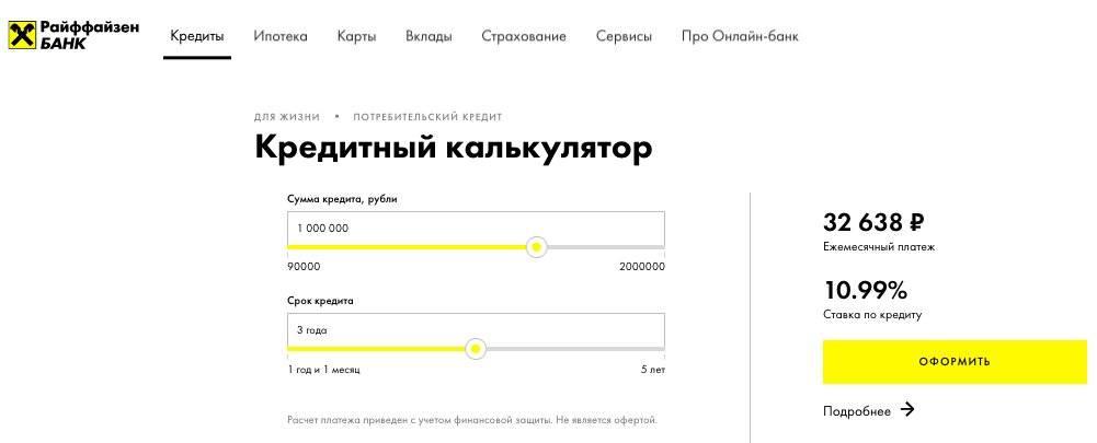 Райффайзен банк — потребительский кредит, кредитные карты. кредитные карты банка райффайзенбанк