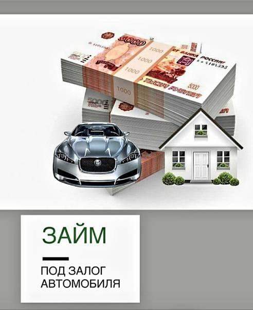 Кредиты под залог авто в москве – 59 вариантов взять быстрый кредит под залог автомобиля в банке