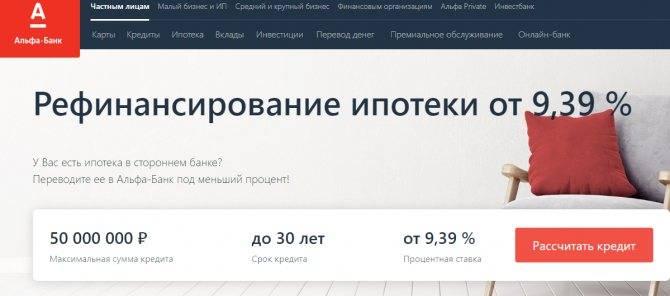 Альфа-банк – кредиты: условия, проценты, онлайн-заявка, отзывы