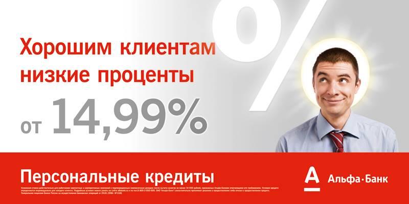 Кредиты без официального трудоустройства - список банков в москве