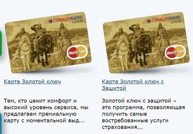 Кредитные карты совкомбанка — проценты, условия