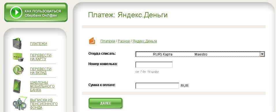 Пополнение яндекс.денег через терминал сбербанка