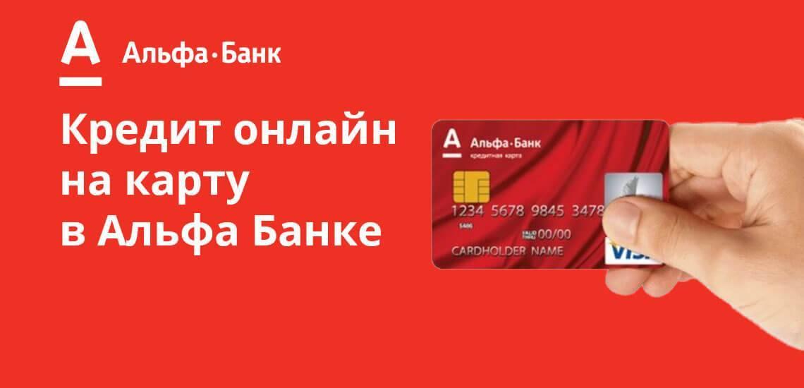 Взять кредит альфа-банка с низкой процентной ставкой, условия кредитования физических лиц на 2021 год