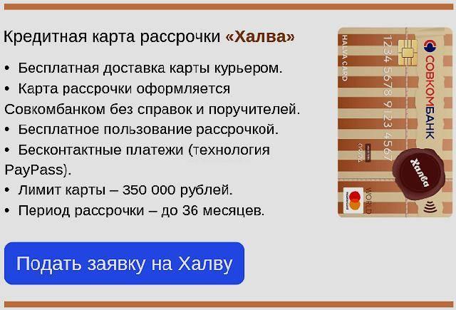 Кредитные карты совкомбанка со льготным периодом в москве: онлайн заявка на льготную кредитку в 2021 году