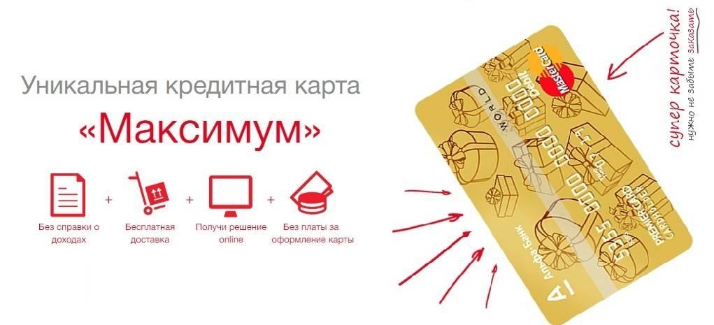 Кредитные карты со льготным периодом совкомбанка   в  москве