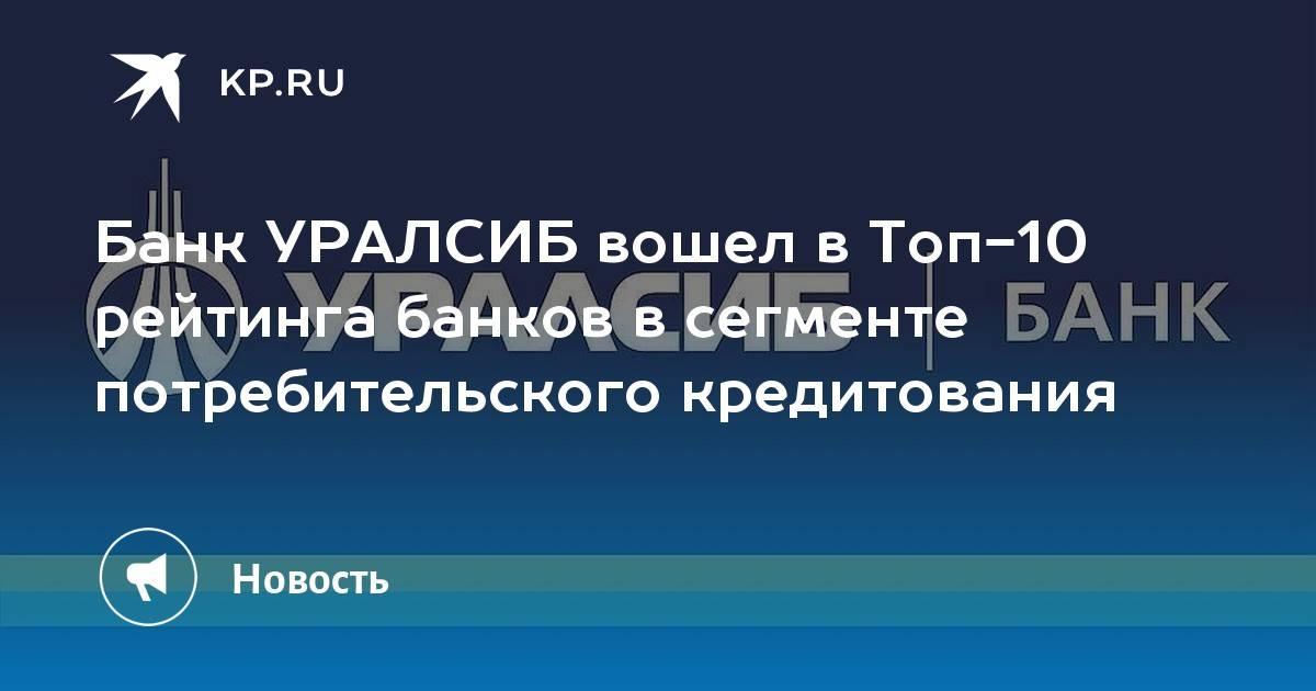 Кредиты уралсиб банка в москве 2021 - оформить кредит в уралсибе онлайн, условия для физических лиц, проценты
