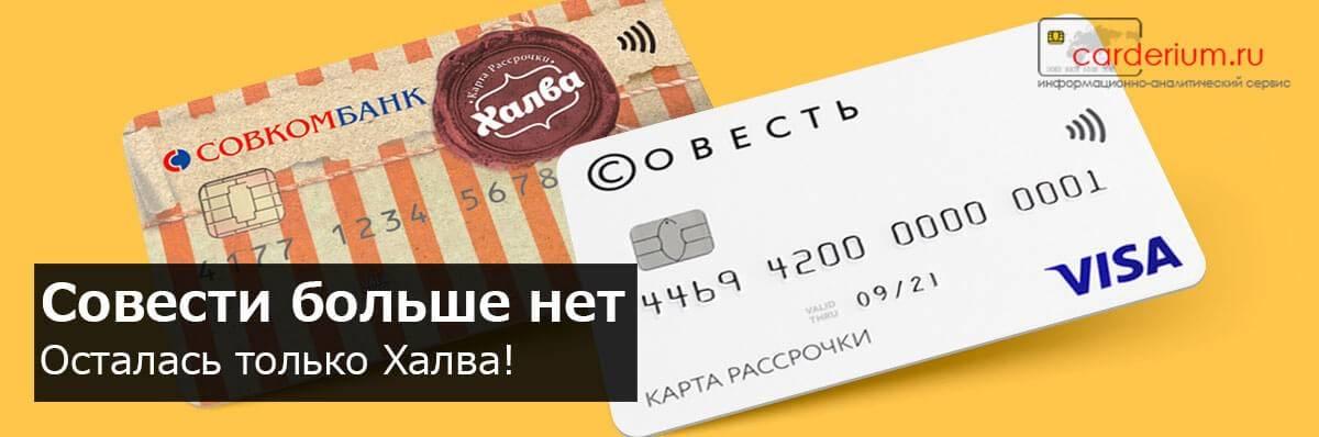 Онлайн-кредиты от совкомбанка с моментальным решением без справок и поручителей