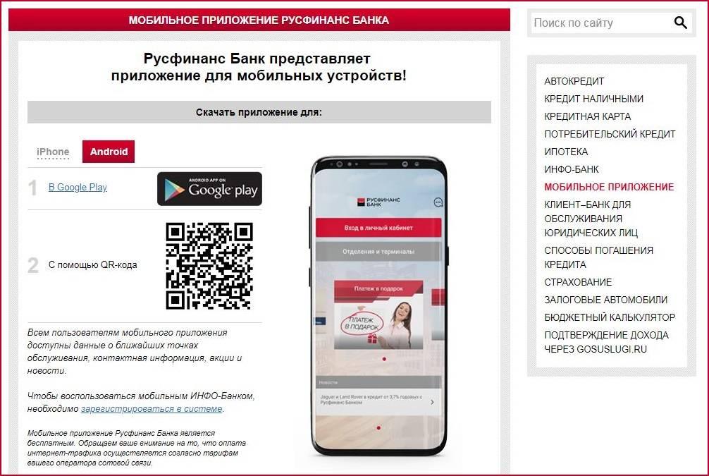 Способы погашения кредита в русфинанс банке